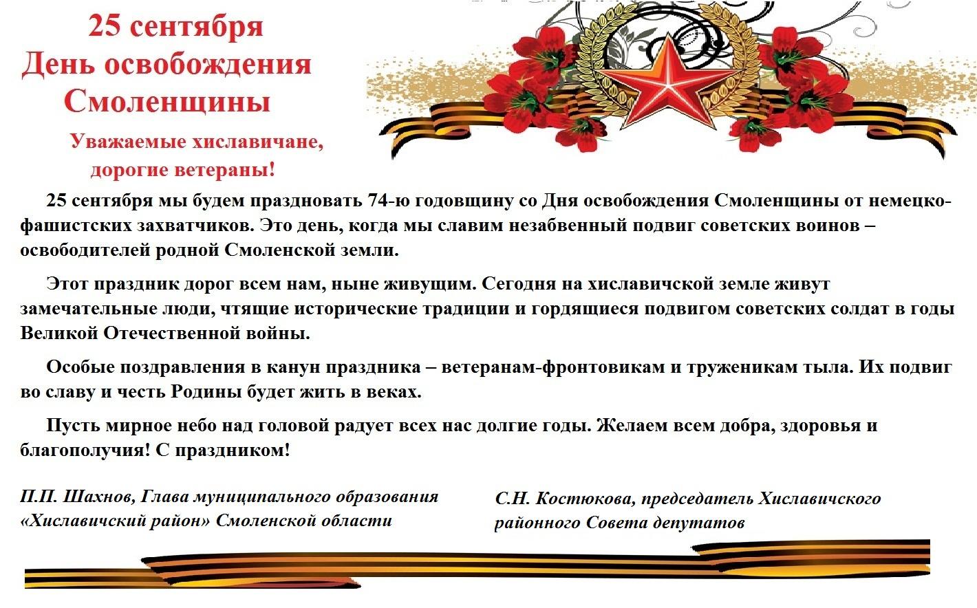 День освобождения смоленщины поздравление
