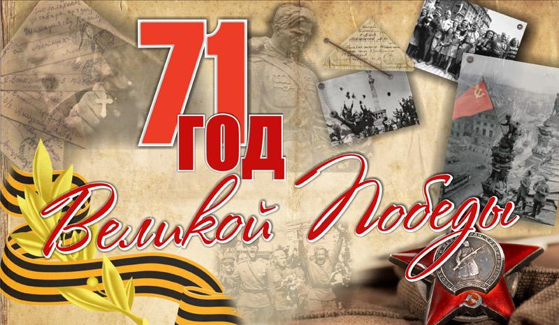 71 годовщина Победы