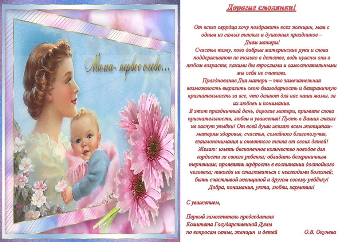 Поздравление в прозе с днем матери всех