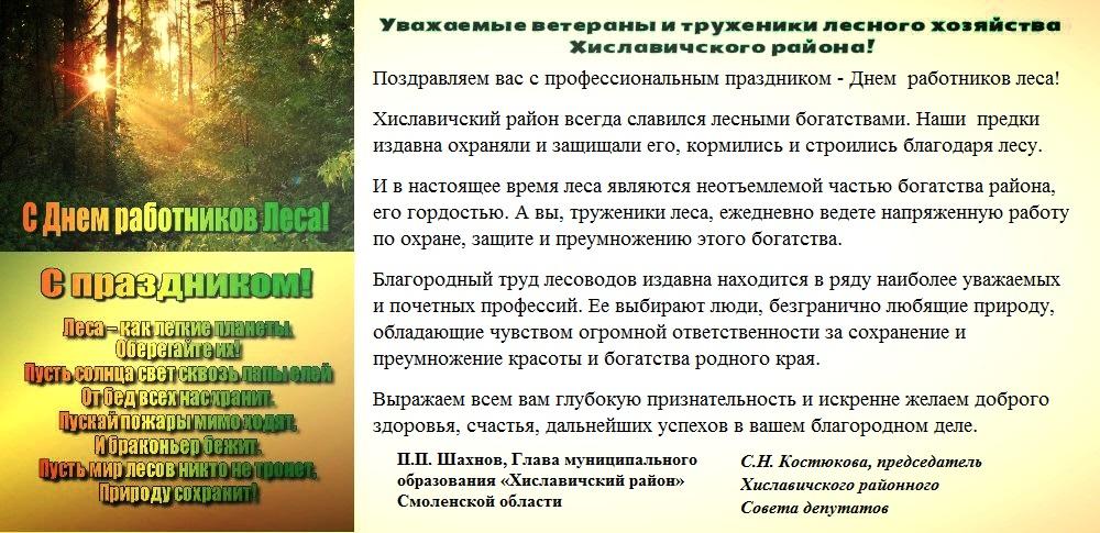 Поздравление главы района с днем работников леса 9