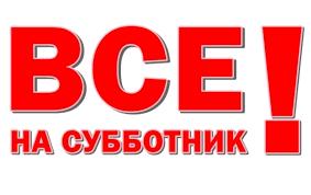 Картинки по запросу субботник состоится site:http://hislav.admin-smolensk.ru/
