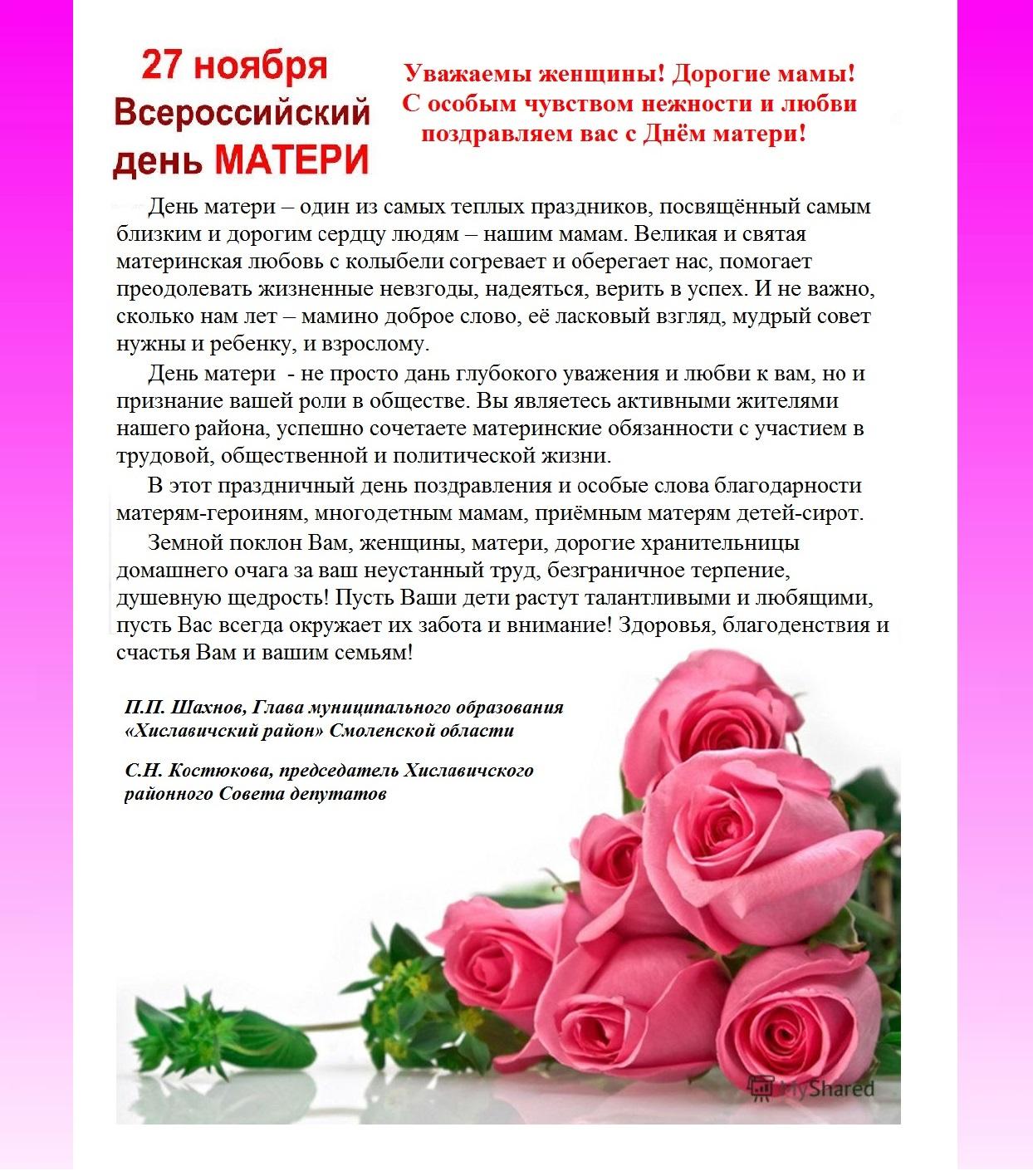 Поздравление многодетных матерях