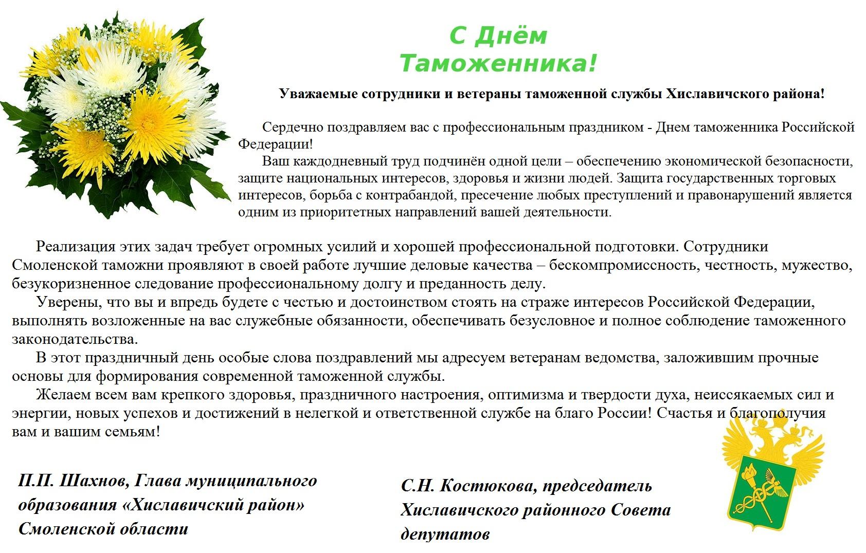 Поздравления от таможенников