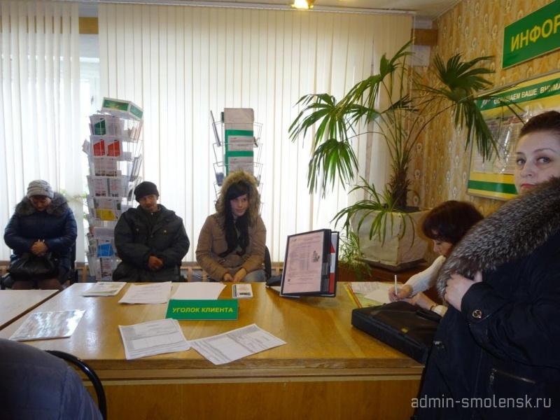 дом вакансии центра занятости в смоленской области координаты офисов подробной